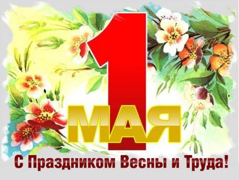 праздник, пирамида, 1 мая, выходной, фабрика краснодар