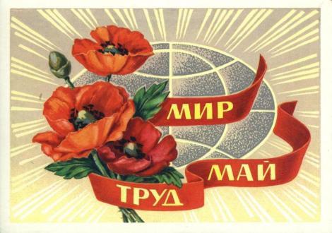 1 мая, поздравление, с праздником