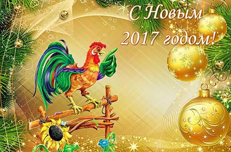 Поздравление с новым годом краснодар